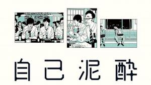 東京03 舞台映像
