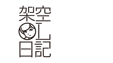 架空OL日記LINEスタンプ好評発売中!