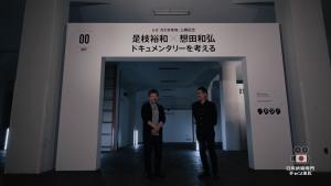 是枝裕和✕想田和弘ドキュメンタリーを考える